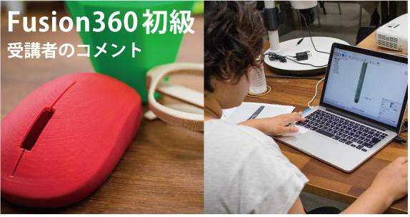 Fusion360初級