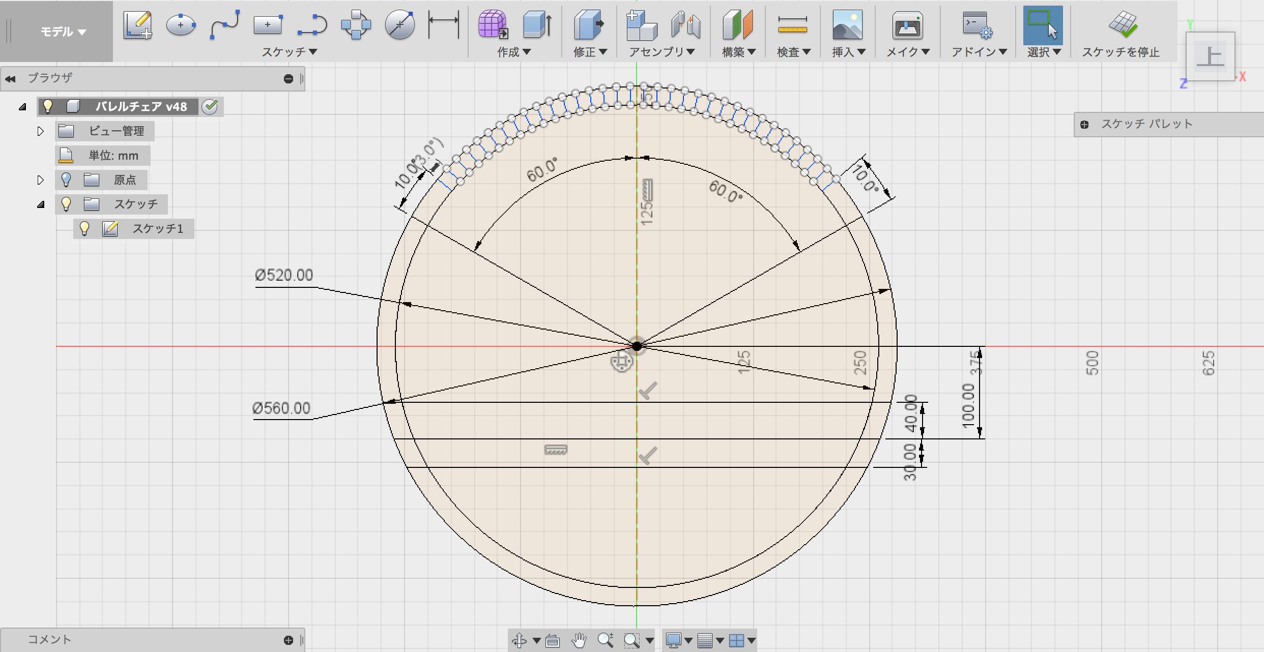 Fusion360のスケッチを集約して描く