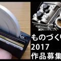 ものづくり文化展2017