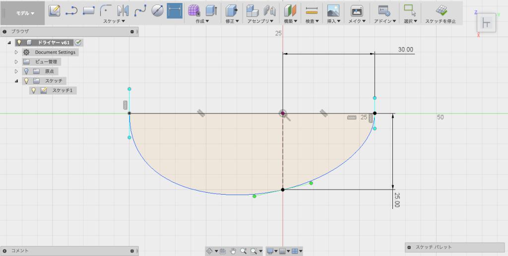 円弧のスケッチを描いて、両端を水平にする