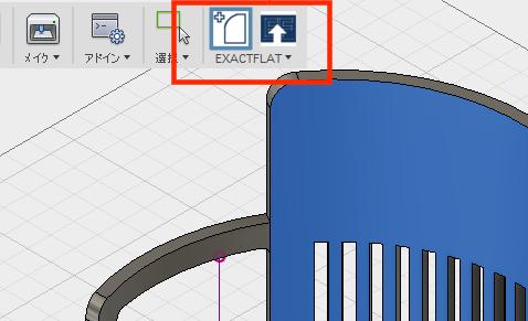 選択の隣に 「Exact flat」のコマンドが表示される