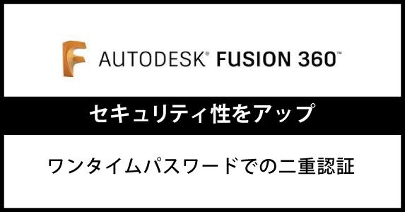 Fusion360のセキュリティ性をアップ