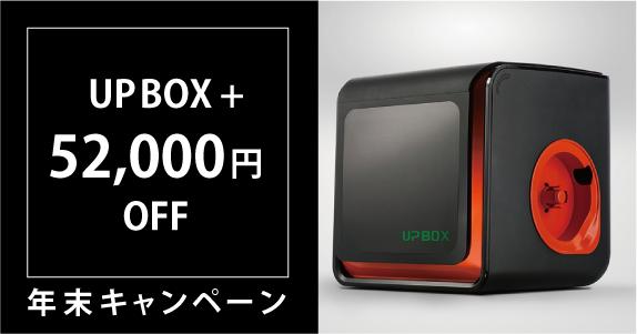 UP BOX割引キャンペーン