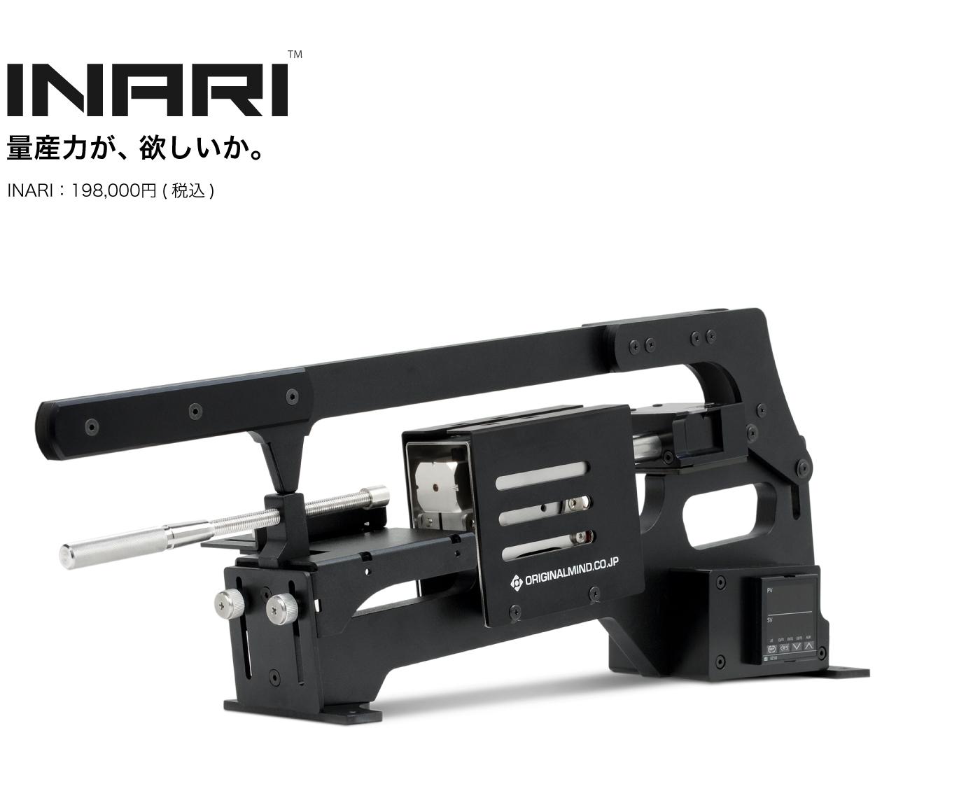 オリジナルマインドの手動射出成形機INARI