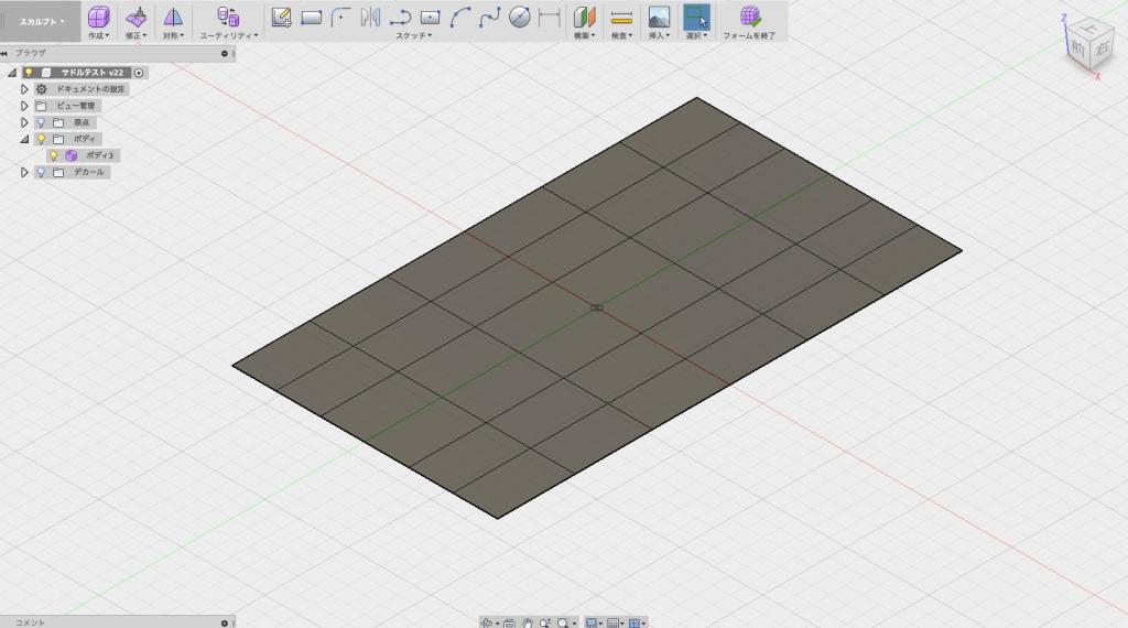 作成の平面でベース面を作る