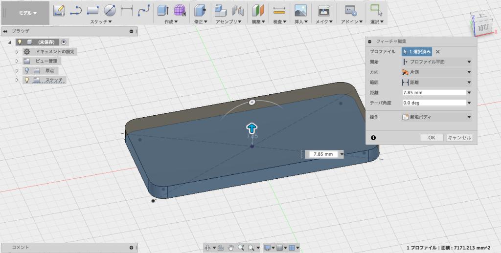 押し出しで3D形状を作る