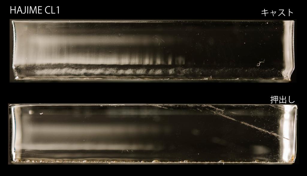 アクリル10mm HAJIME CL1