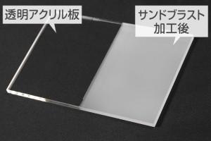 ブラスト処理加工例 提供元:DIYラボ