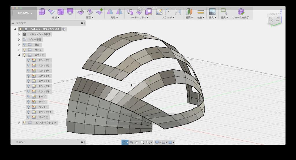 ヘルメットの元になる形状ができる