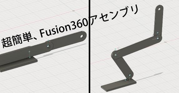 Fusion360のアセンブリ