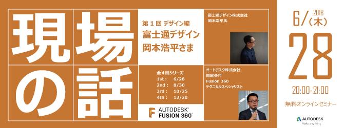 Fusion 360 オンラインセミナー「現場の話」 第1回 デザイン編