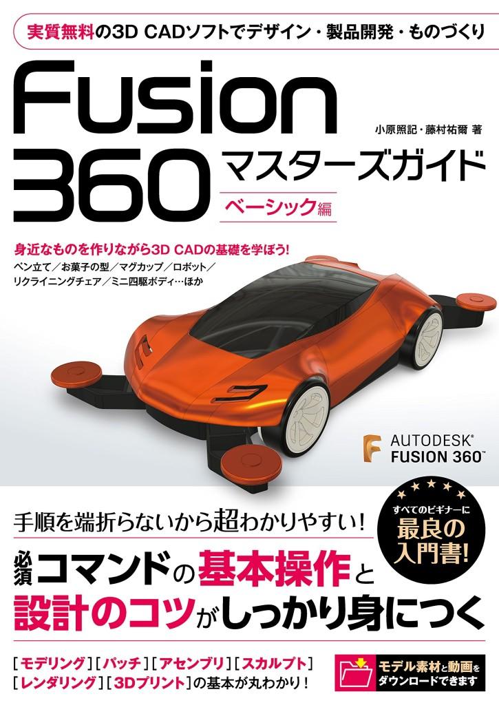 Fusion360の入門書
