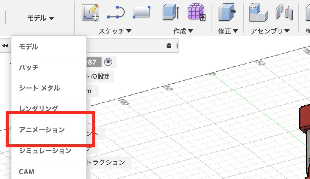 Fusion360アニメーションモード