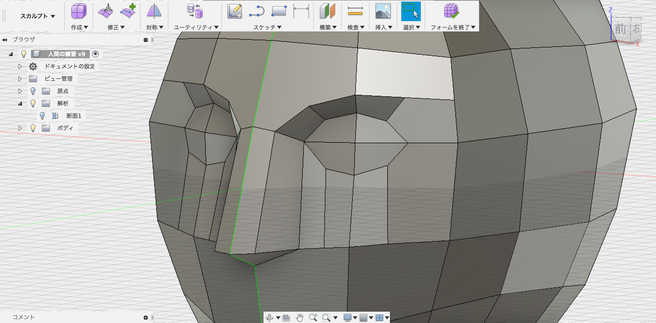フォームを編集で鼻梁の部分を盛り上げる