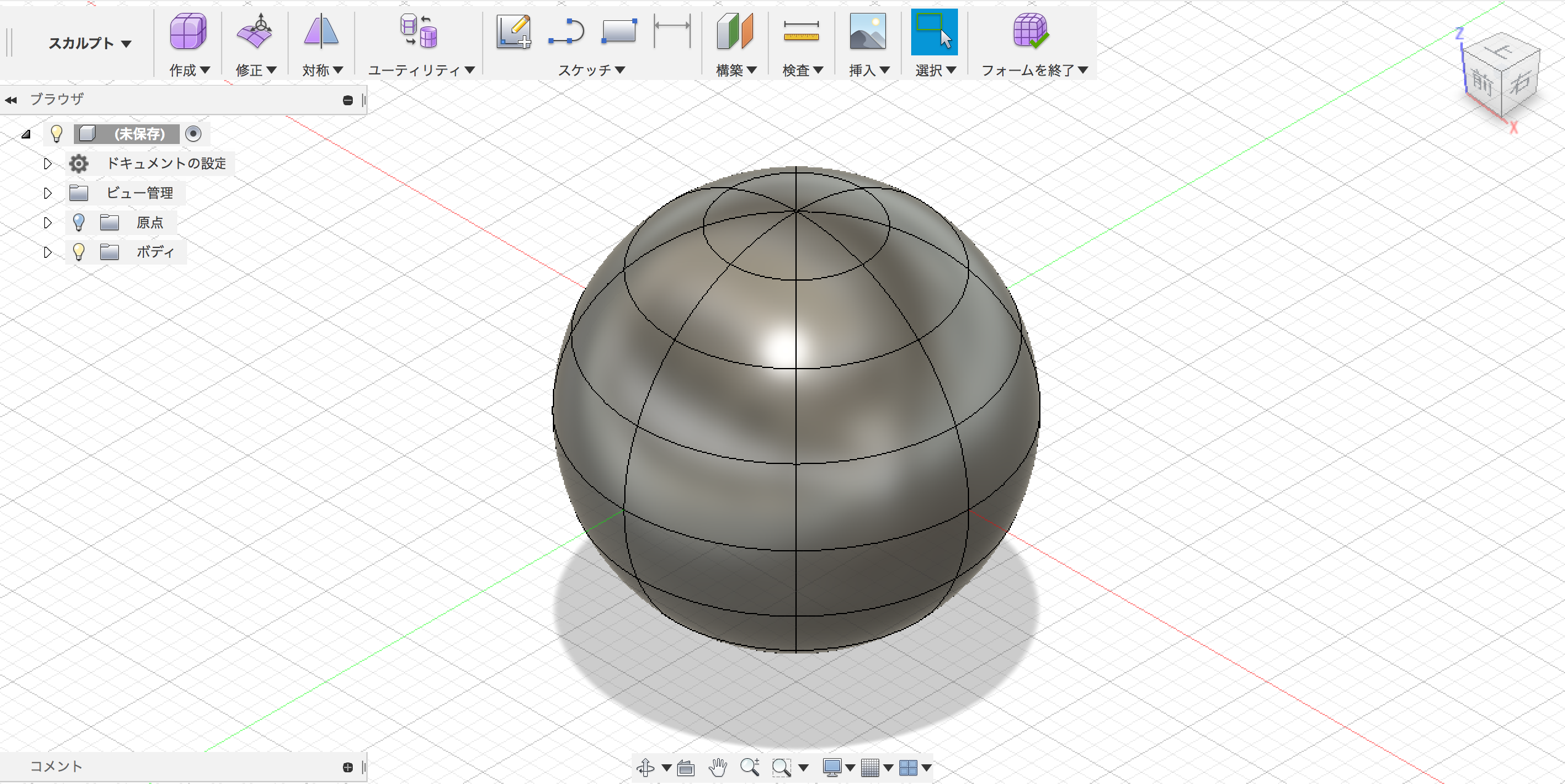 スカルプトで球体を作る