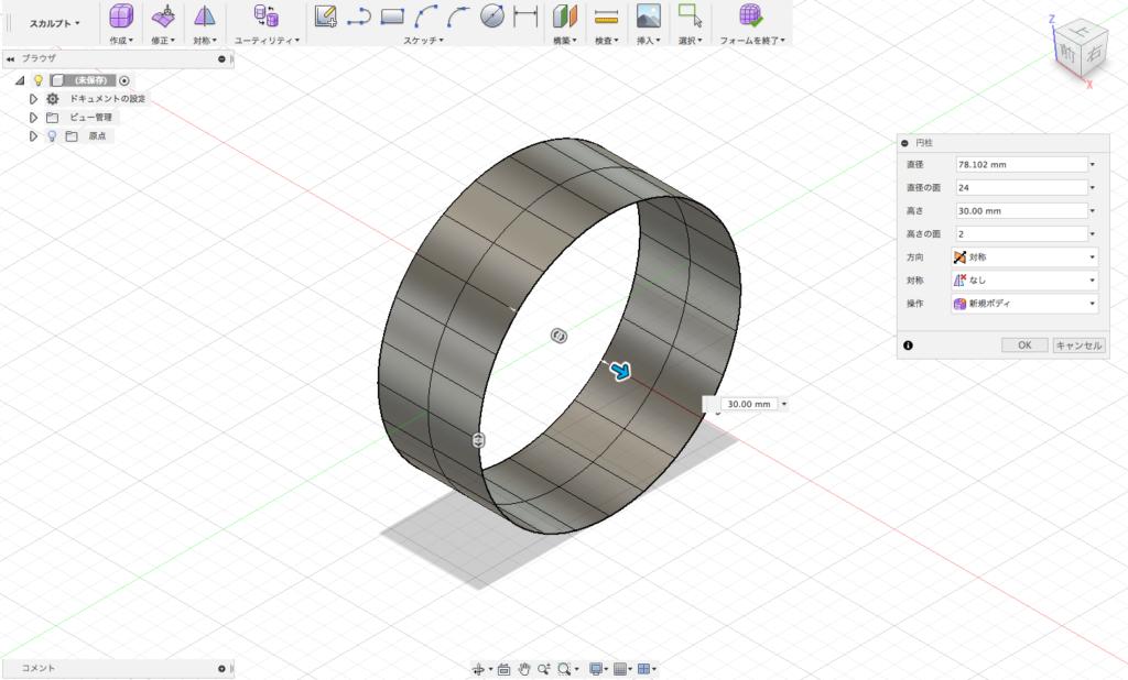 円柱で元の形を作る