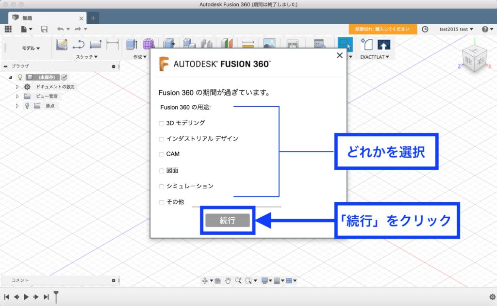 Fusion360の用途を選ぶ