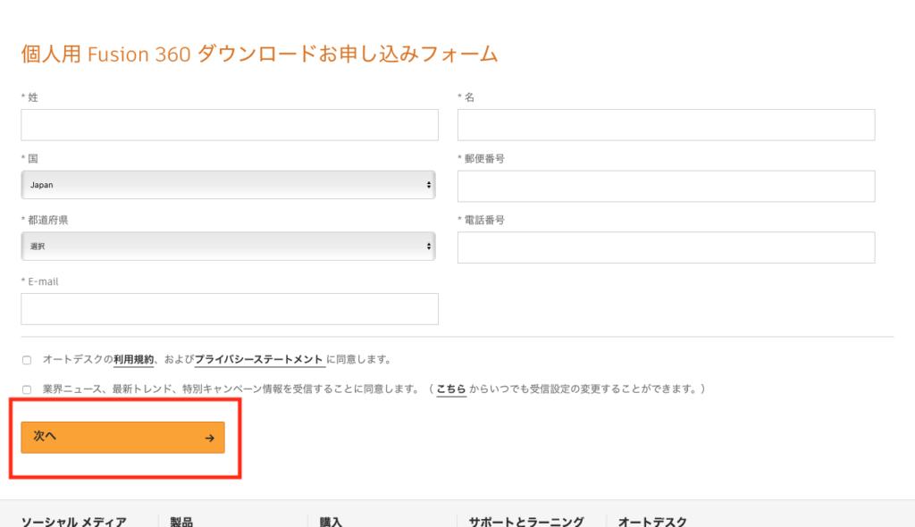 登録ページに情報を入力する