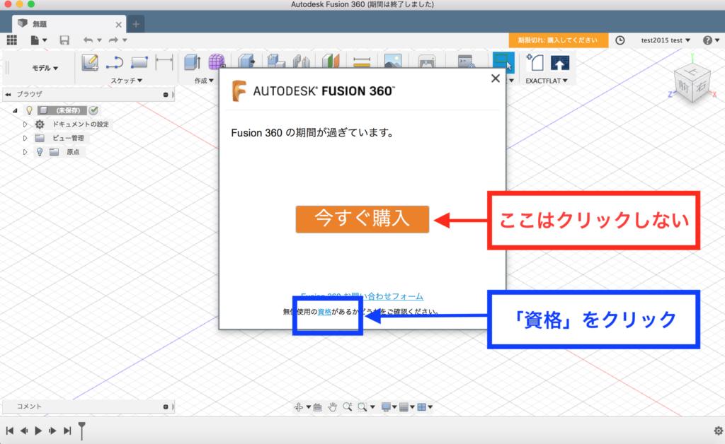 Fusion360の無償ライセンスの資格を確認する
