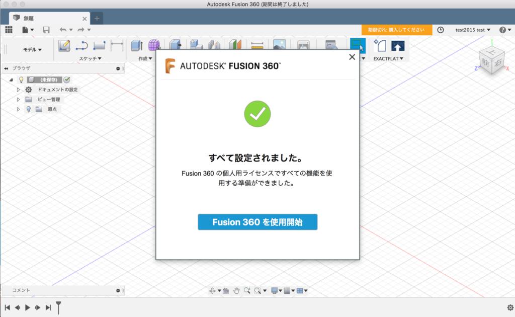 Fusion360の無料ライセンスが発行される