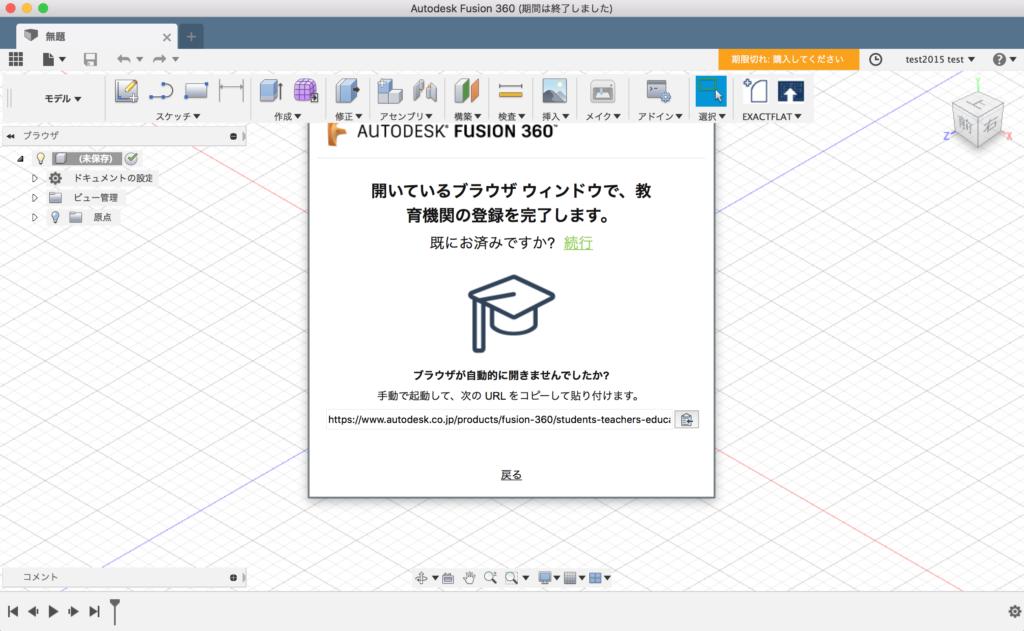 Fusion360の教育機関向けの無料ライセンス