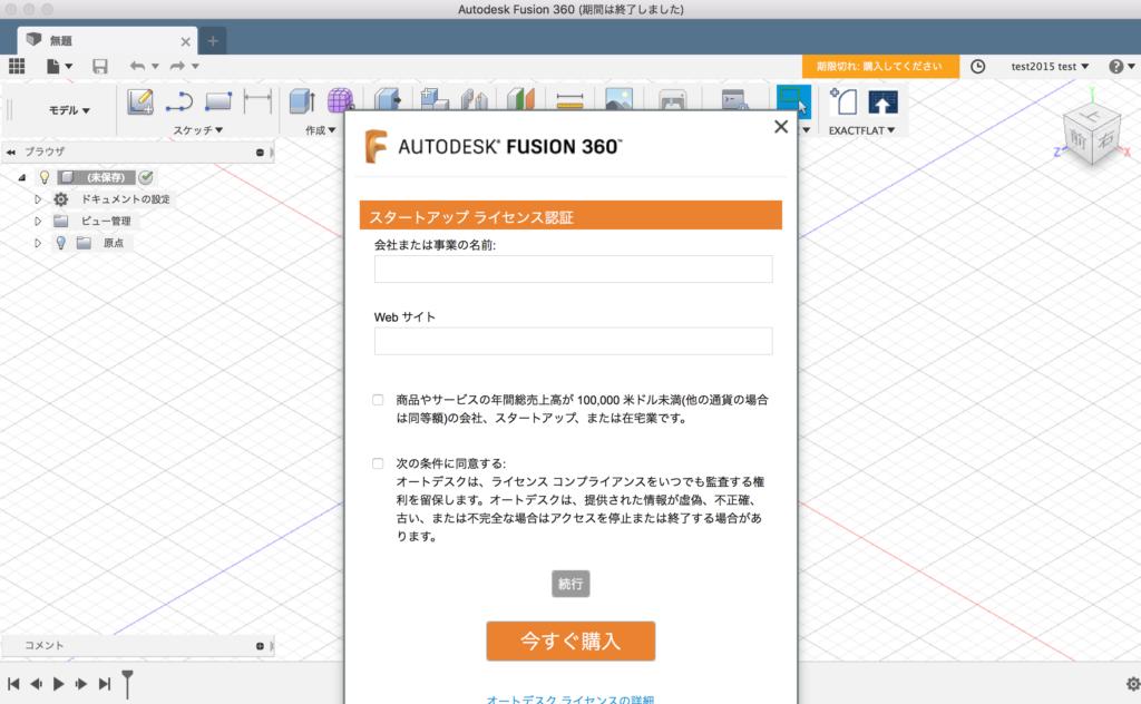 Fusion360のベンチャー向けの無料ライセンス