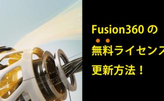 Fusion360の無料期間の更新方法