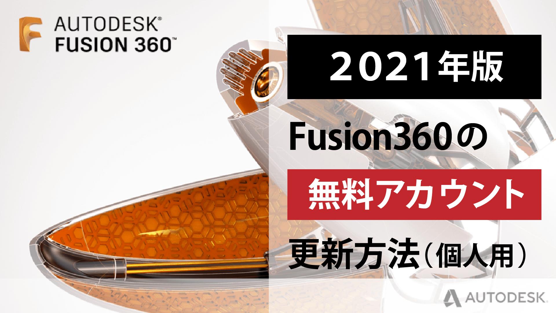 Fusion360個人用アカウントの更新方法
