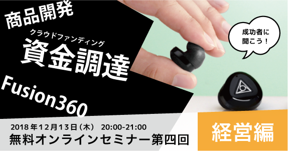 Fuison360現場の話経営編