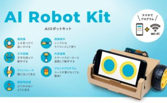 AIロボットキット