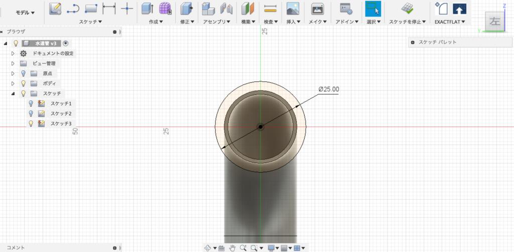 パイプの先端にスケッチを作成して円を描く