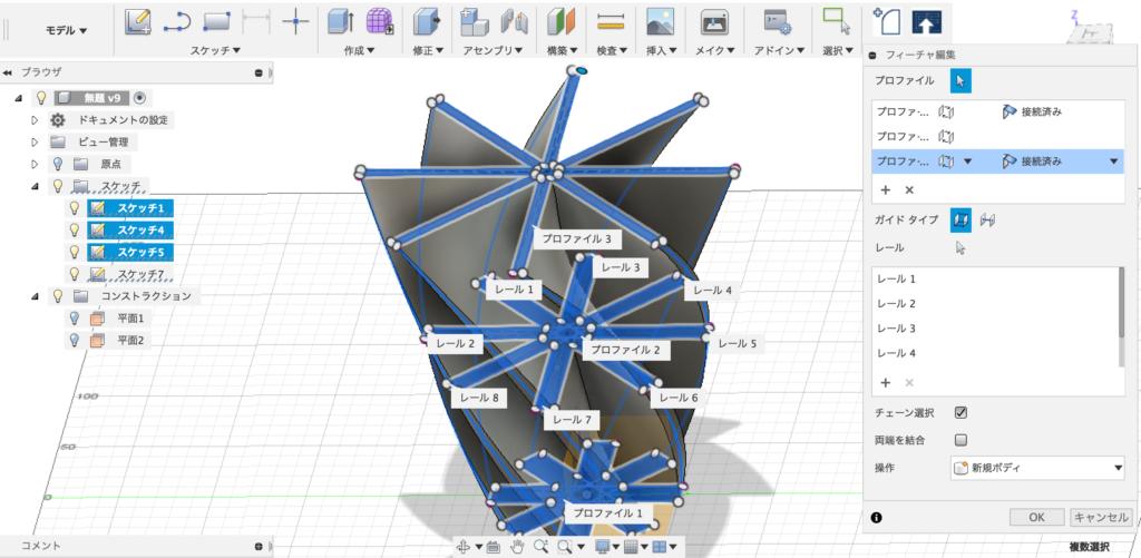 ロフトで、3Dスケッチをレールに形状を作る