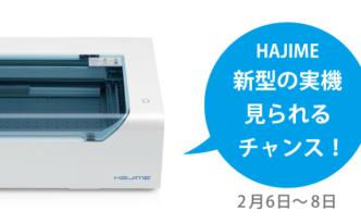 HAJIME CL1 PLUS(ハジメ シーエルワンプラス)