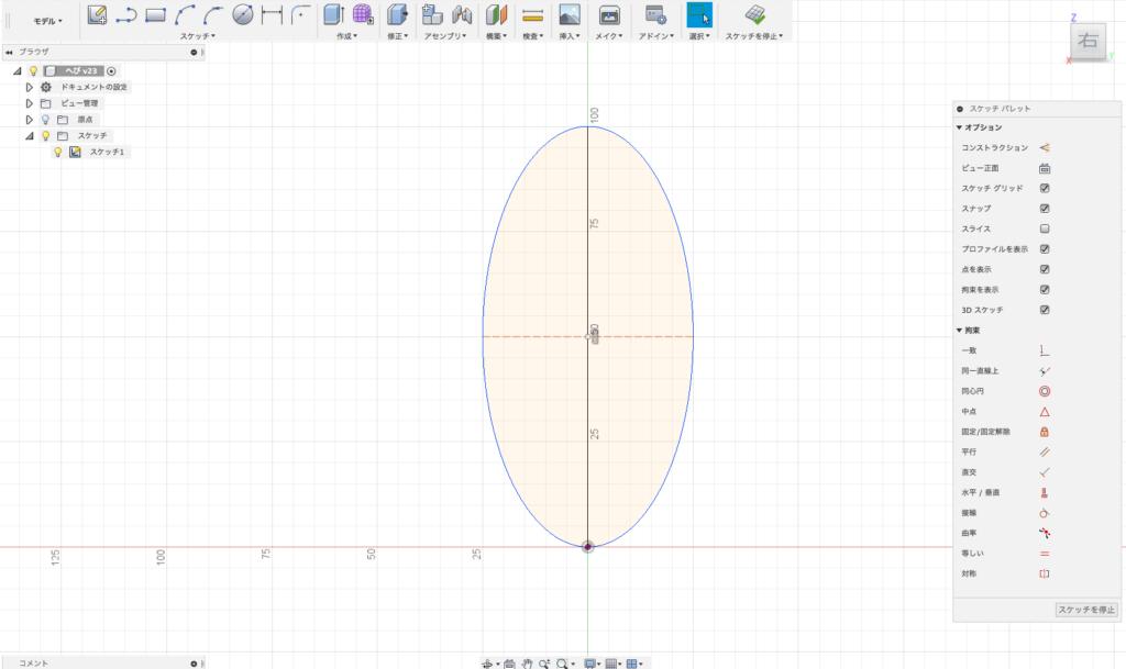 楕円形のスケッチを描く