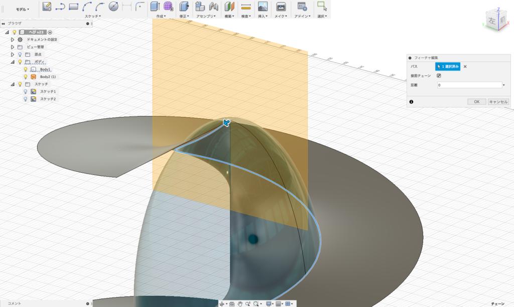 分割面にパスに沿った平面で作業面を作る