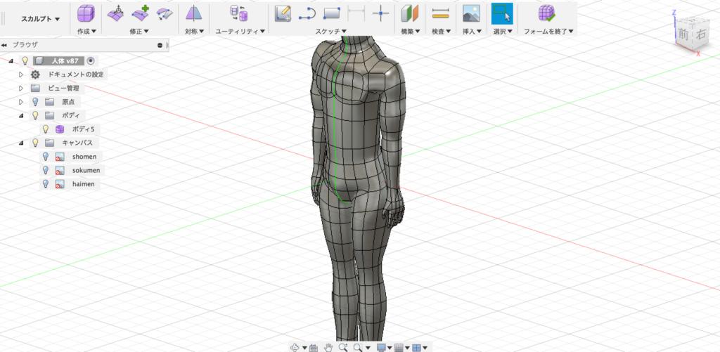 Fusion360で人体を作る