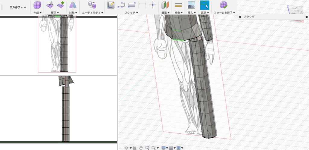 円柱で足の原型を作る