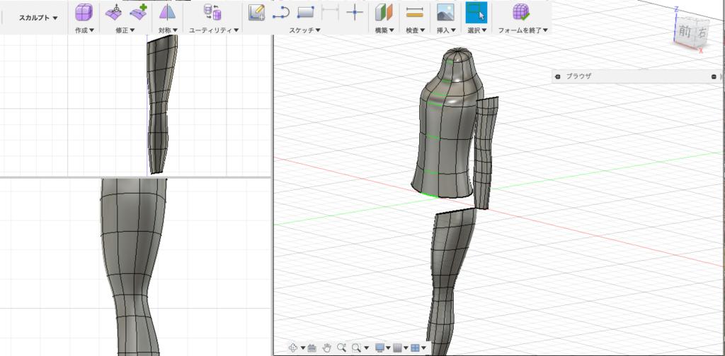 足の形を3面図に合わせる
