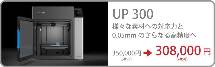 UP300