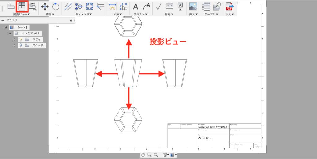 投影ビューで、3面図を作る