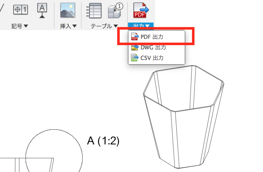 PDFに書き出す