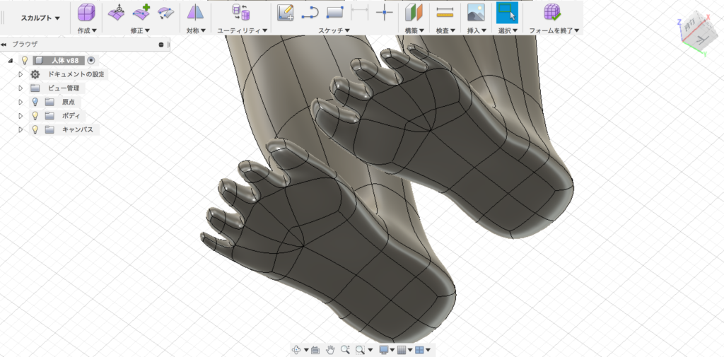 足の形を整える