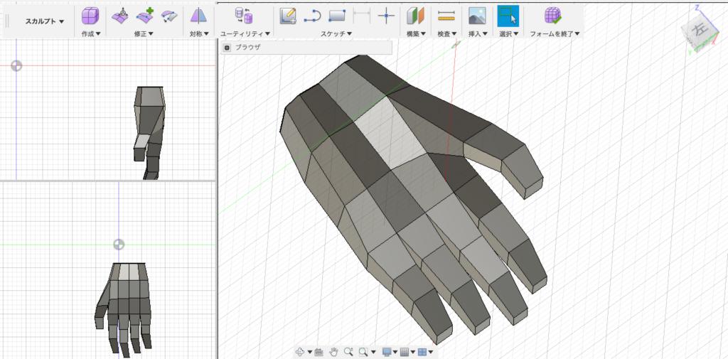 手の形が完成