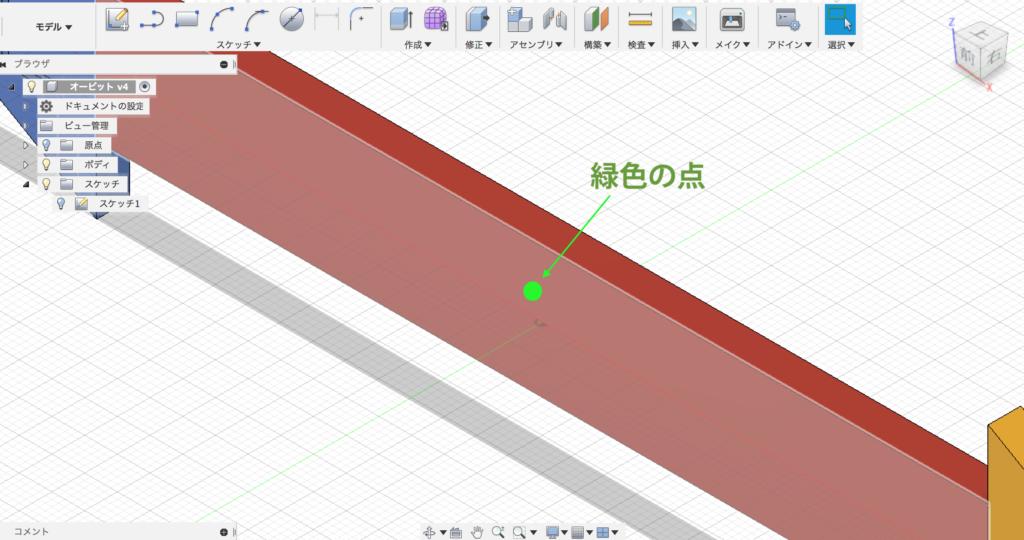 モデルの真ん中ぐらいをShift+ホイールをクリックすると緑の点がでる