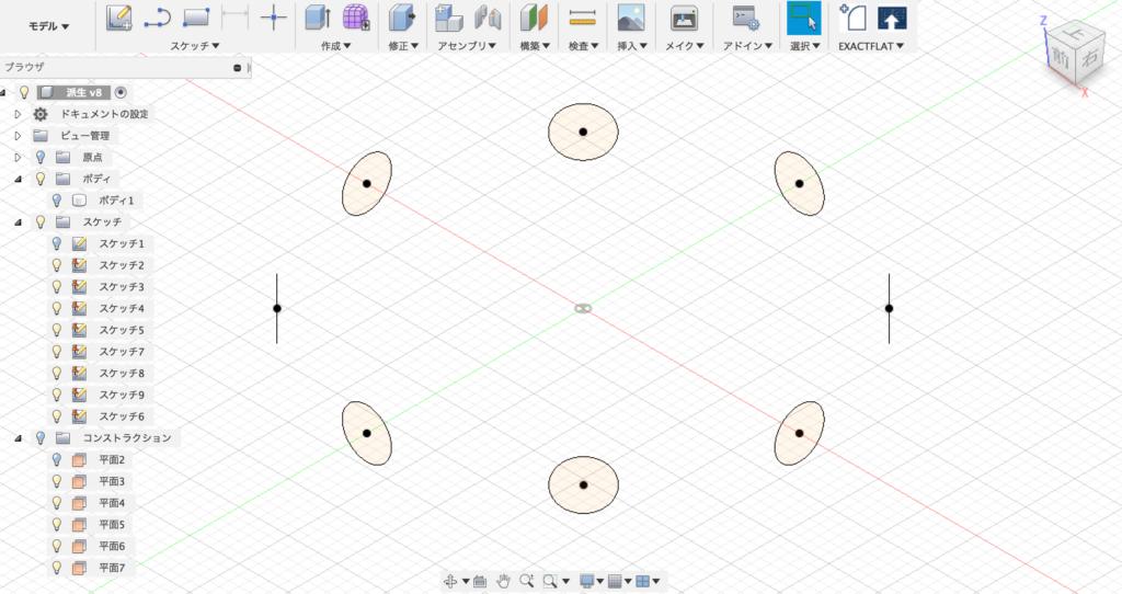 8つの円を描く