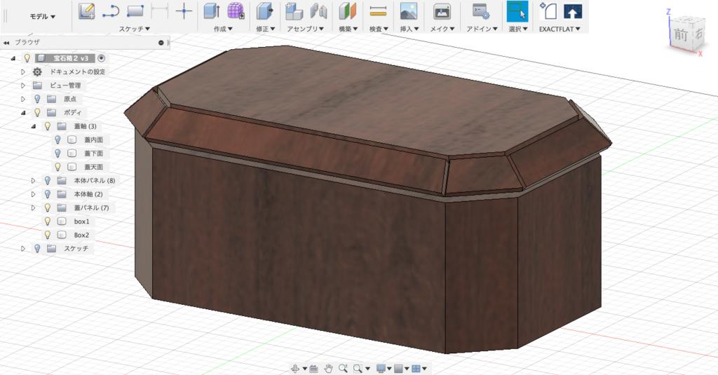 ボックスを元に押し出しで形を作る