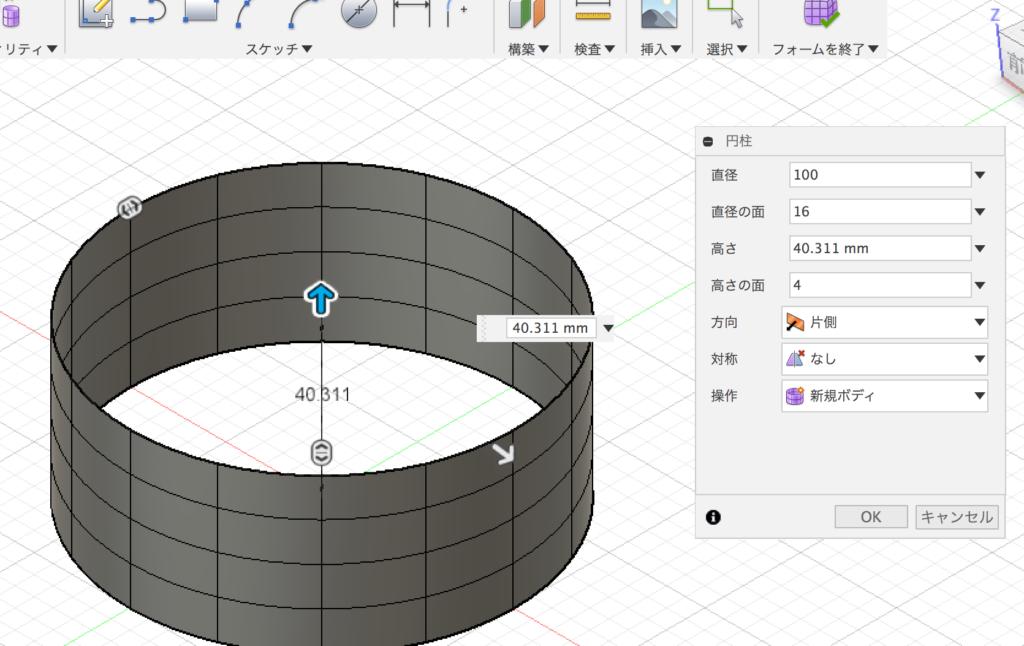 円柱を作る