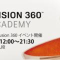 Fusion360アカデミー