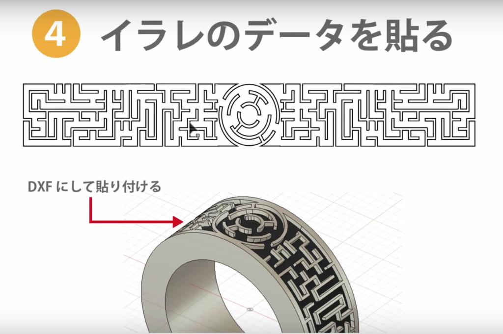 イラストレーターのデータを指輪に貼る