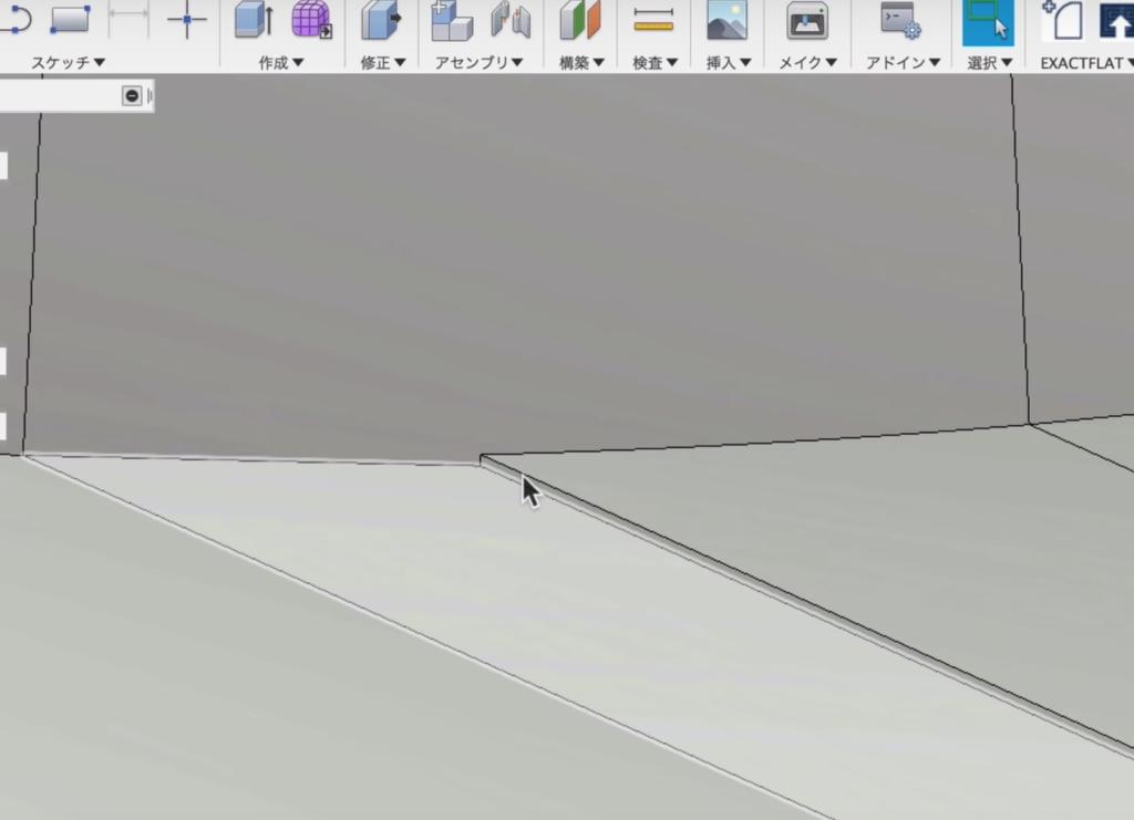 ダイレクトモデリングで余計な部分を削除する